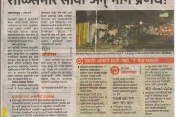 The report carried by Lokamat Amravati