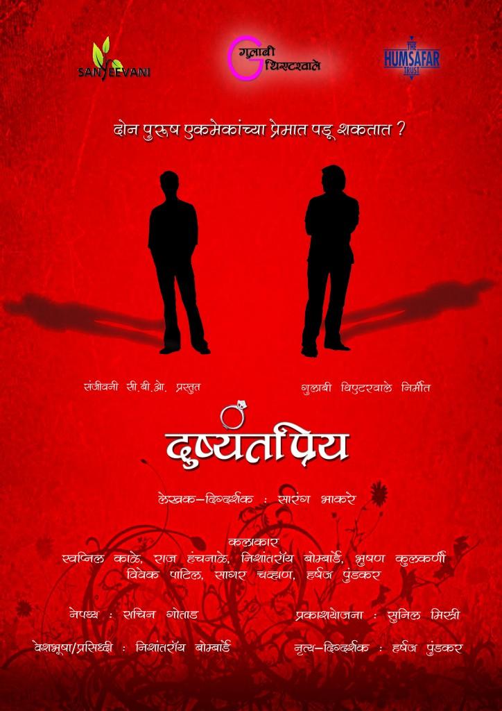 poster of hindi play