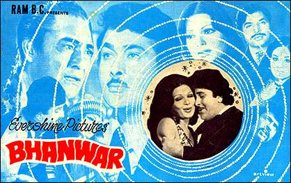 ज़वारे की देखी हुई पहली हिंदी फिल्म 'भँवर'