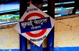 पुढील स्टेशन? समानाधिकार सेन्ट्रल! छाया: सचिन जैन।